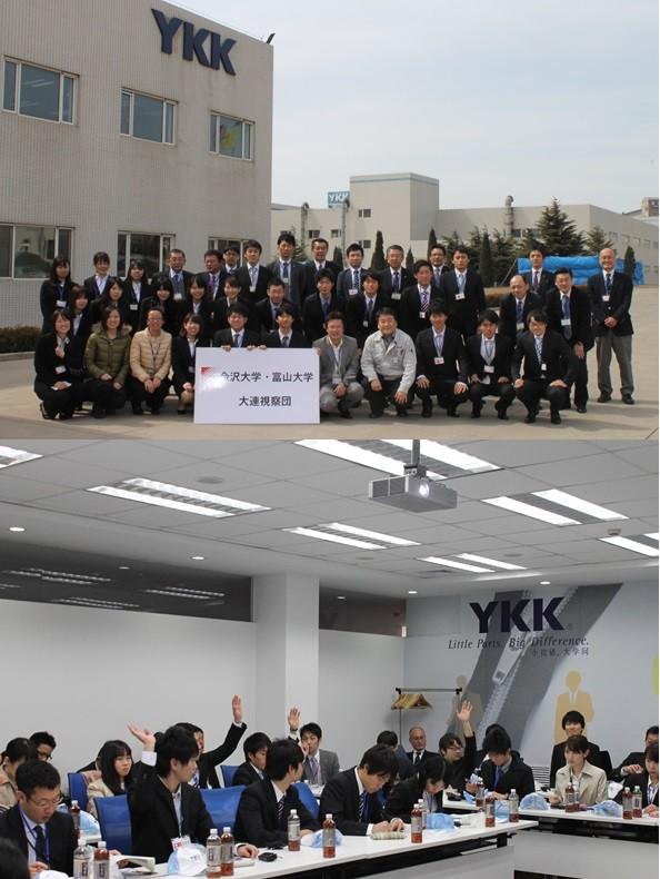 日本金大富大研修团访问大连吉田拉链有限公司