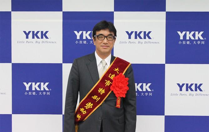 大连吉田拉链有限公司---佐々木总经理荣获大连市特别劳动奖