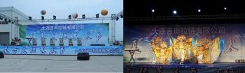 大连吉田拉链有限公司夏季文化艺术节