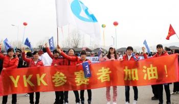 第25届大连国际马拉松大赛之YKK啦啦队