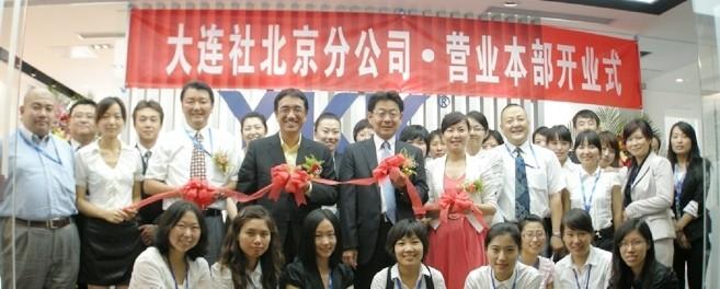 大连吉田拉链有限公司北京分公司•营业本部开业典礼