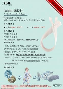 Anti-bacterial Anti-mite Zipper