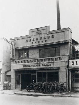 1934年 1月,YKK历史的起点
