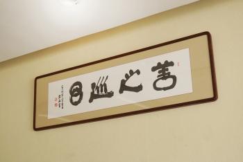 "YKK企业精神 ー ""善之巡环"""