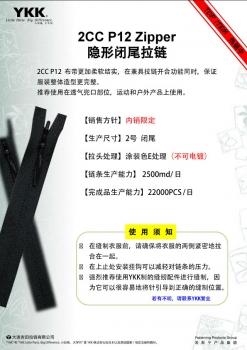 2CC P12 Zipper