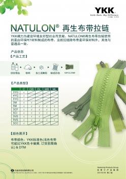 NATULON再生布带拉链